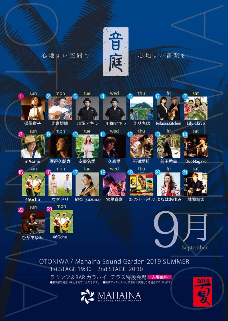 音庭 Mahaina Sound Garden 2019 SUMMER 9月スケジュール