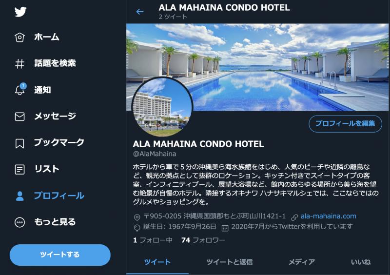 アラマハイナ コンドホテル 公式Twitter開始のお知らせ