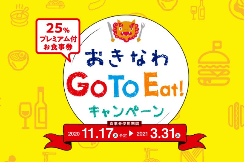 Go To Eatキャンペーンおきなわプレミアム食事券について