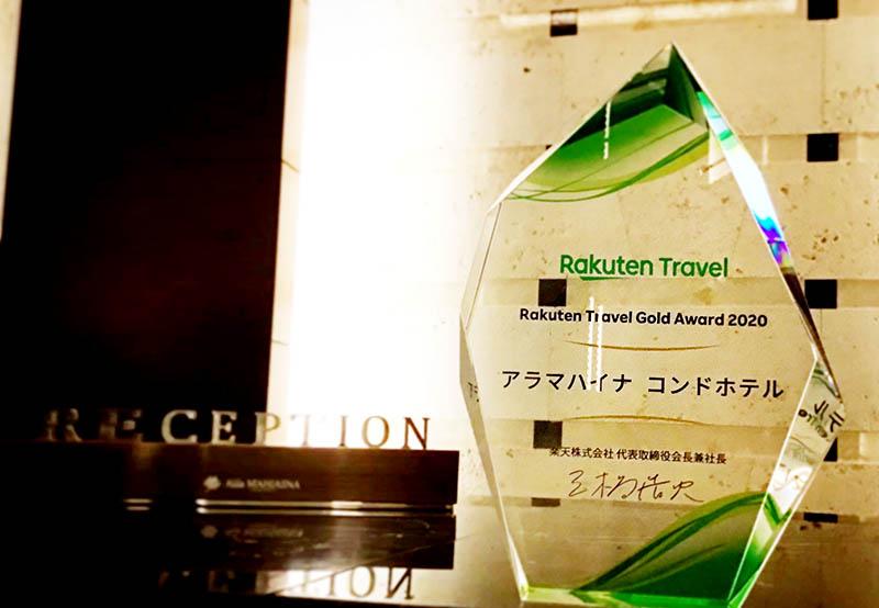 「楽天トラベル ゴールドアワード2020」受賞