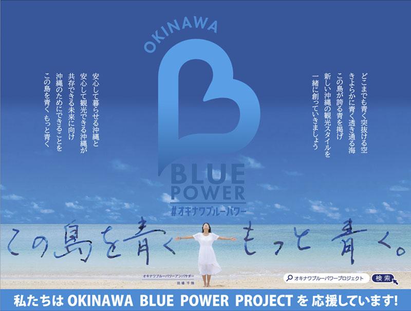 OKINAWA BLUE POWER プロジェクト